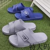 8折免運 加大尺碼男士涼拖鞋夏季防滑洗澡厚底超大特大號一字涼拖鞋