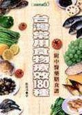 (二手書)台灣常用食物療效180種