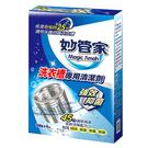 妙管家洗衣槽專用清洗劑150g*4入【愛買】