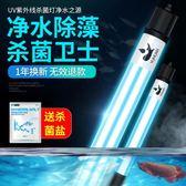 魚缸殺菌燈紫外線滅菌燈水族箱潛水內置UV燈魚池除藻凈水消毒燈ATF  享購