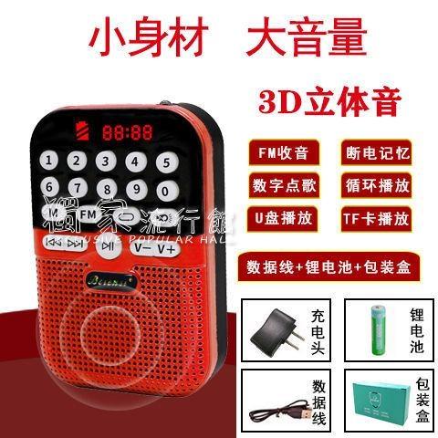 收音機多功能老人便攜式迷你小型收音機大音量播放器可充電插TF卡聽戲機 快速出貨