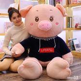 豬毛絨玩具公仔玩偶布娃娃女生大號可愛豬豬床上抱枕生日禮物大熊 JY2896【Sweet家居】