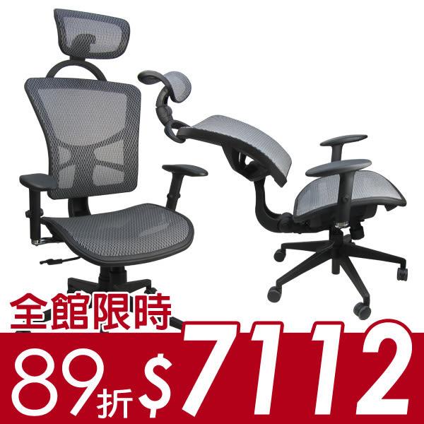 促銷省~*邏爵*T88翼勢力關節網布電腦椅/辦公椅**全塑鋼材質*多功能頭枕