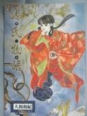 【書寶二手書T6/漫畫書_JEA】源氏物語1_涂翠花, 大和和紀, more