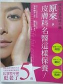 【書寶二手書T8/美容_J8N】原來,皮膚科名醫這樣保養!_吉木伸子, 林麗秀