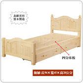 【水晶晶家具/傢俱首選】SY9056-1芬蘭3.5尺北歐雲杉實木單人抽屜床(四分床板)
