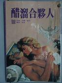 【書寶二手書T3/言情小說_JQH】醋溜合夥人_吉娜