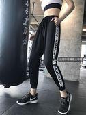 速干運動褲女長褲收口寬鬆瑜伽褲束腳褲高腰跑步健身褲