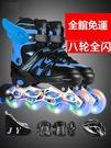 溜冰鞋 兒童滑冰鞋初學者全套裝可調男女旱冰鞋輪滑鞋女童男童【八折搶購】
