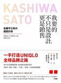 (二手書)我要的不只是設計,更是銷售:佐藤可士和的超設計術