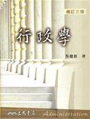 (二手書)行政學(增訂三版)