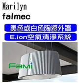 【fami】櫻花代理 svago falmec 中島式 排油煙機 Marilyn (黑/白)