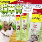 【培菓平價寵物網】德國GIMPET竣寶貓...