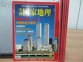 【書寶二手書T8/雜誌期刊_XCO】中國國家地理_6~10期間_共5本合售_中國完成大勘界等