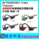 現貨 AFTERSHOKZ Trekz Titanium AS650 AS 650 骨傳導