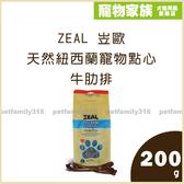 寵物家族-ZEAL 岦歐 天然紐西蘭寵物點心 牛肋排 200g
