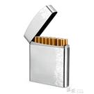 不銹鋼20支金屬煙盒超薄翻蓋香菸盒子情人節禮物刻字YYS 交換禮物
