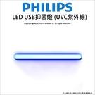 Philips 飛利浦 LED USB抑菌燈 UVC紫外線【可刷卡】薪創數位