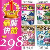 日本P&G 第三代3D洗衣膠球 大補充包44顆入 四款可選 洗衣球【PQ 美妝】NPRO