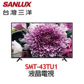 【SANLUX 台灣三洋】43吋 液晶電視 SMT-43TU1 (附視訊盒)
