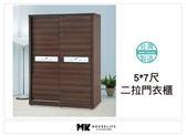 【MK億騰傢俱】AS149-01海浪花胡桃色5*7尺衣櫃