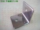 D30 L型角架 50X50 mm 鐵片 白鐵 不銹鋼 寬型內角鐵 L型固定片 不鏽鋼小角 角鐵 台灣製