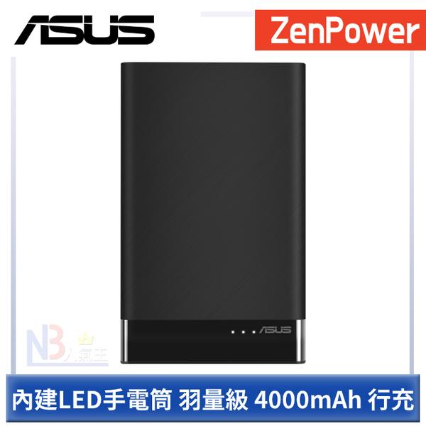 【限時特價】 ASUS ZenPower Slim 4000mAh 行動電源 行充 隨身充