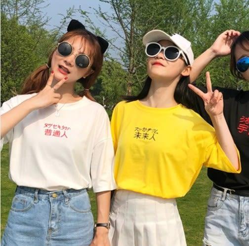 EASON SHOP(GU6183)宇宙人中文文字閨蜜裝落肩五分袖長版圓領短袖T恤內搭衫女上衣素色白棉T韓版寬鬆