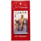 【收藏天地】台灣紀念品*3D立體風景冰箱貼-天下為公