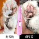 電推剪貓咪剃腳毛器寵物腳掌神器狗狗電推剪腳底剪毛專用修腳毛清潔用品