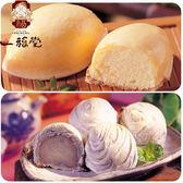 【名店直出-一福堂】檸檬餅(蛋奶素)(8入/盒)+芋頭酥(奶素)(12入/盒)