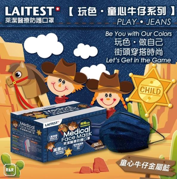 萊潔 LAITEST 醫療防護口罩(兒童) 童心牛仔金屬藍 - 50入盒裝