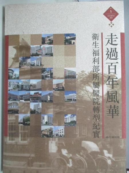 【書寶二手書T3/政治_DHW】走過百年風華-衛生福利部所屬醫院轉型紀實_衛福部