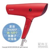 日本代購 空運 2020新款 SHARP 夏普 IB-MP7 負離子 吹風機 保濕 除靜電 速乾 冷熱風