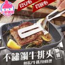 現貨 快速出貨【小麥購物】不鏽鋼牛排夾 不鏽鋼夾 牛排夾 煎魚夾 麵包夾 食物夾 【Y552】