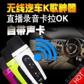 麥克風 全民K歌無線汽車載KTV系統主播直播麥克風手機家庭卡拉OK話筒神器 雙12購物節必選