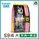 寵物FUN城市│紐頓nutram S9 ...