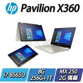 【HP 惠普】HP Pavilion x360 Convert 14-dh0000TX TW 冰瓷金◢14吋窄邊框翻轉商務筆電 ◣