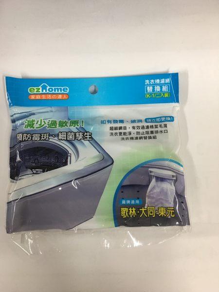【 歌林 /大同/東元】 (2入裝) K-1 洗衣機濾網/棉絮過濾網