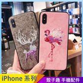 立體刺繡圖騰 iPhone iX i7 i8 i6 i6s plus 手機殼 精靈鹿 火烈鳥 保護殼保護套 全包邊防摔殼