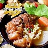 【南紡購物中心】藍海饌.紅燒半筋半肉牛肉麵(2入裝/盒)
