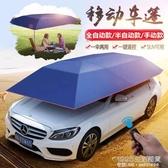 汽車遮陽傘全自動遮陽棚防曬車頂SUV轎車停車棚家用隔熱篷擋車衣 1995生活雜貨NMS