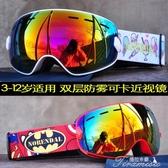 滑雪鏡-兒童雙層防霧滑雪鏡大球面可卡男孩女童滑雪眼鏡戶外騎行防風 提拉米蘇