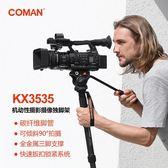 相機腳架 科漫KX3535碳纖維獨腳架專業攝像機單腳架單反攝影架液壓阻尼云台 igo【美物居家館】