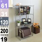 【探索生活】61*31*120四層輕型電...