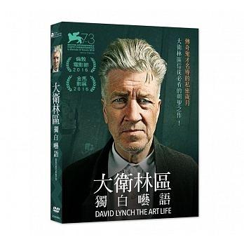 大衛林區 獨白囈語 DVD David Lynch The Art Life 免運 (購潮8)