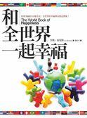 (二手書)和全世界一起幸福:找到幸福的102種方法,全世界的幸福專家都這麼做!