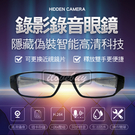 1080P眼鏡造型攝像頭 高清畫質 微型攝影機 監視器 錄音 錄影 密錄器 蒐證 反偷拍偵測器