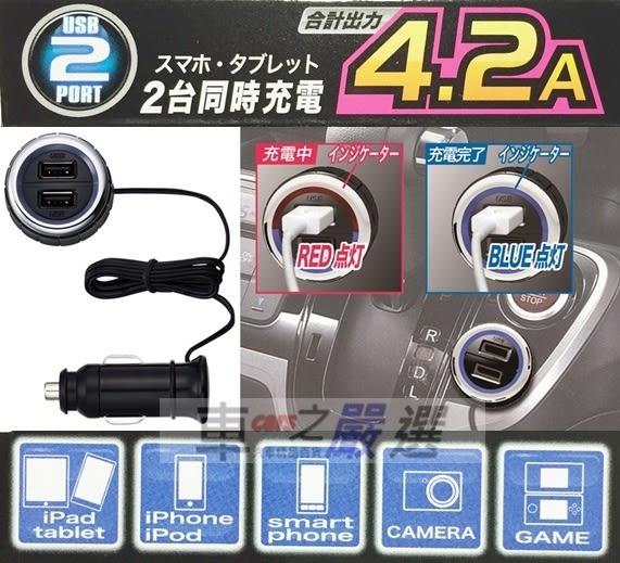 車之嚴選 cars_go 汽車用品【EM-134】日本 SEIKO 4.2A 雙USB鍍鉻延長線黏貼式點煙器車充