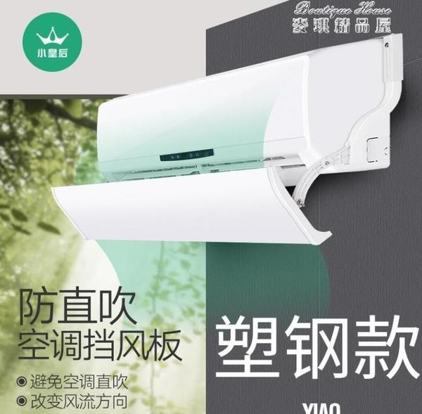 小皇後空調擋風板防直吹防風罩導遮風板出風口檔冷氣通用空調擋板YYJ(快速出貨)